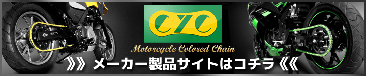 CYCカラーチェーンオフィシャルサイト