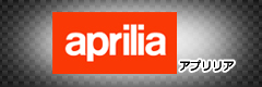 アプリリアのCYCカラーチェーン適合検索