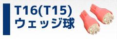 T16 (T15) ウェッジタイプ