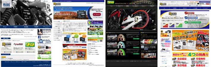 バイクパーツ、バイクバッテリーのライズコーポレーション:お店の案内》HP
