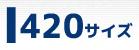 CYCカラーチェーンサイズ別検索》420サイズ