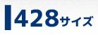 CYCカラーチェーンサイズ別検索》428サイズ
