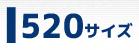 CYCカラーチェーンサイズ別検索》520サイズ