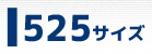 CYCカラーチェーンサイズ別検索》525サイズ