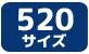 CYCカラーチェーン・EVXシリーズ520サイズ