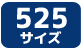 CYCカラーチェーン・EVXシリーズ525サイズ