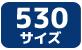 CYCカラーチェーン・EVXシリーズ530サイズ