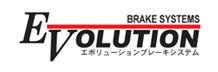 EVOLUTIONブレーキシステム