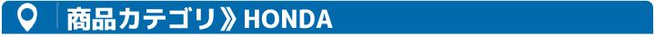HONDA車用パーツカテゴリ一覧
