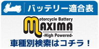 マキシマバッテリー適合表