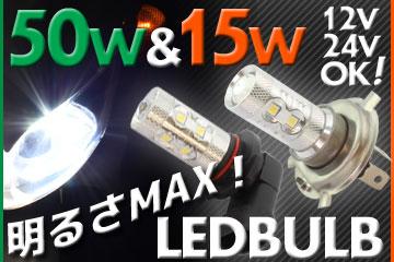 明るさMAX LEDバルブ 15W 50W