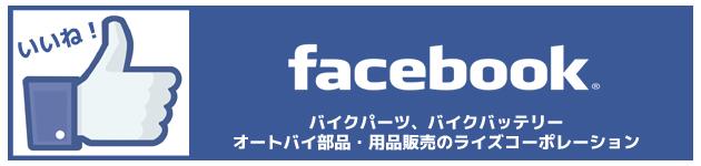 ライズコーポレーションのFacebook